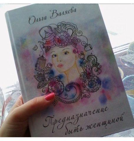 Отзыв о книге «Предназначение быть женщиной» от Елены Мальковой