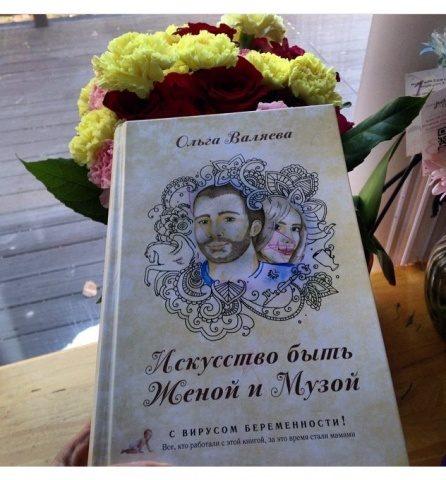Отзыв о книге «Искусство быть женой и музой» от Анны Пацковой из США