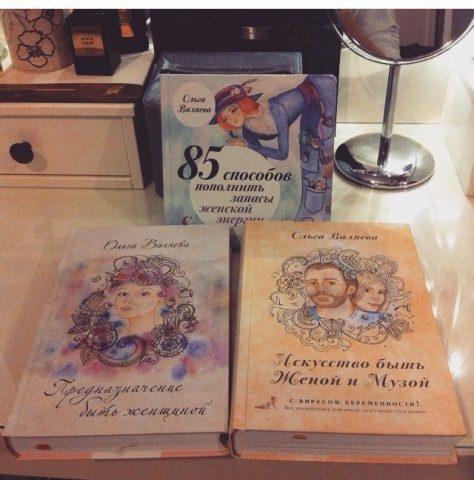 Отзыв о книгах от Ольги из Москвы