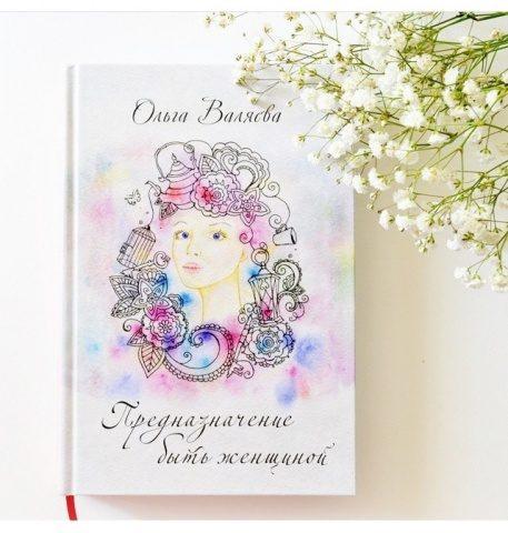 Отзыв о книге «Предназначение быть женщиной» от Насти Гущиной из Иваново