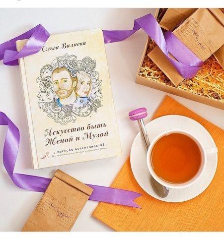 Отзыв о книге «Искусство быть женой и музой» от Ирины Малаховой из Алматы