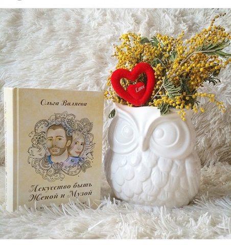Отзыв о книге «Искусство быть женой и музой» от Дарины Штабской из Саратова