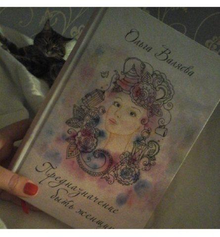 Отзыв о книге «Предназначение быть женщиной» от Марии Сахаровой