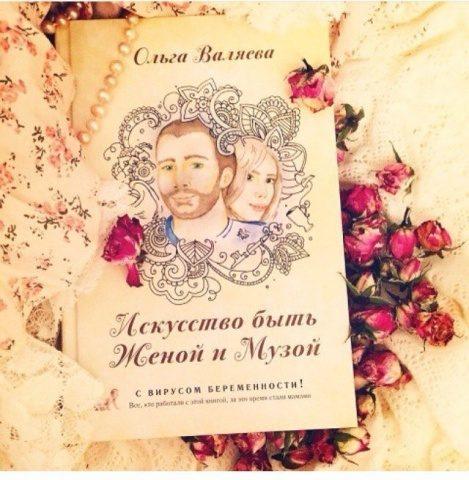 Отзыв о книге «Искусство быть женой и музой» от Ксении Тагановой
