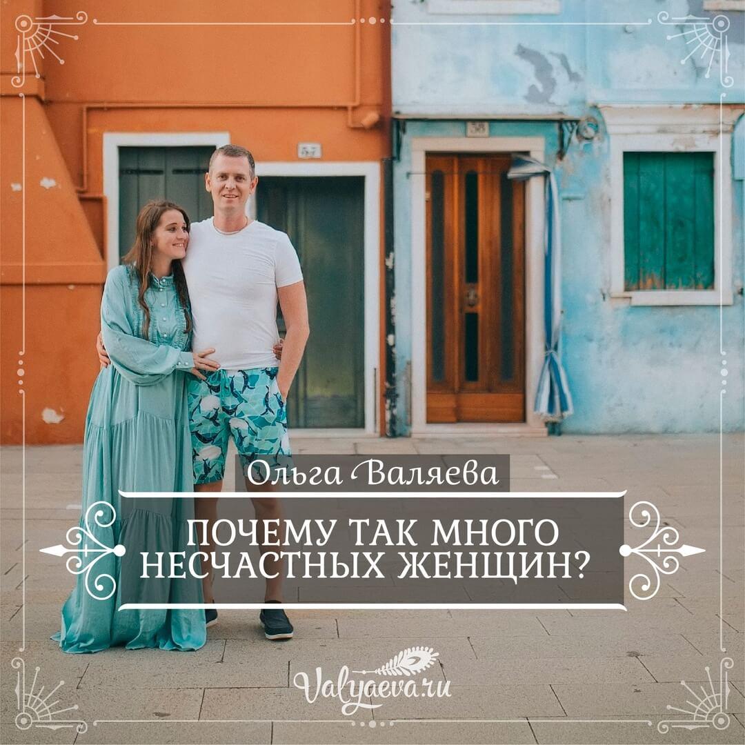 Ольга Валяева - Почему так много несчастных женщин?