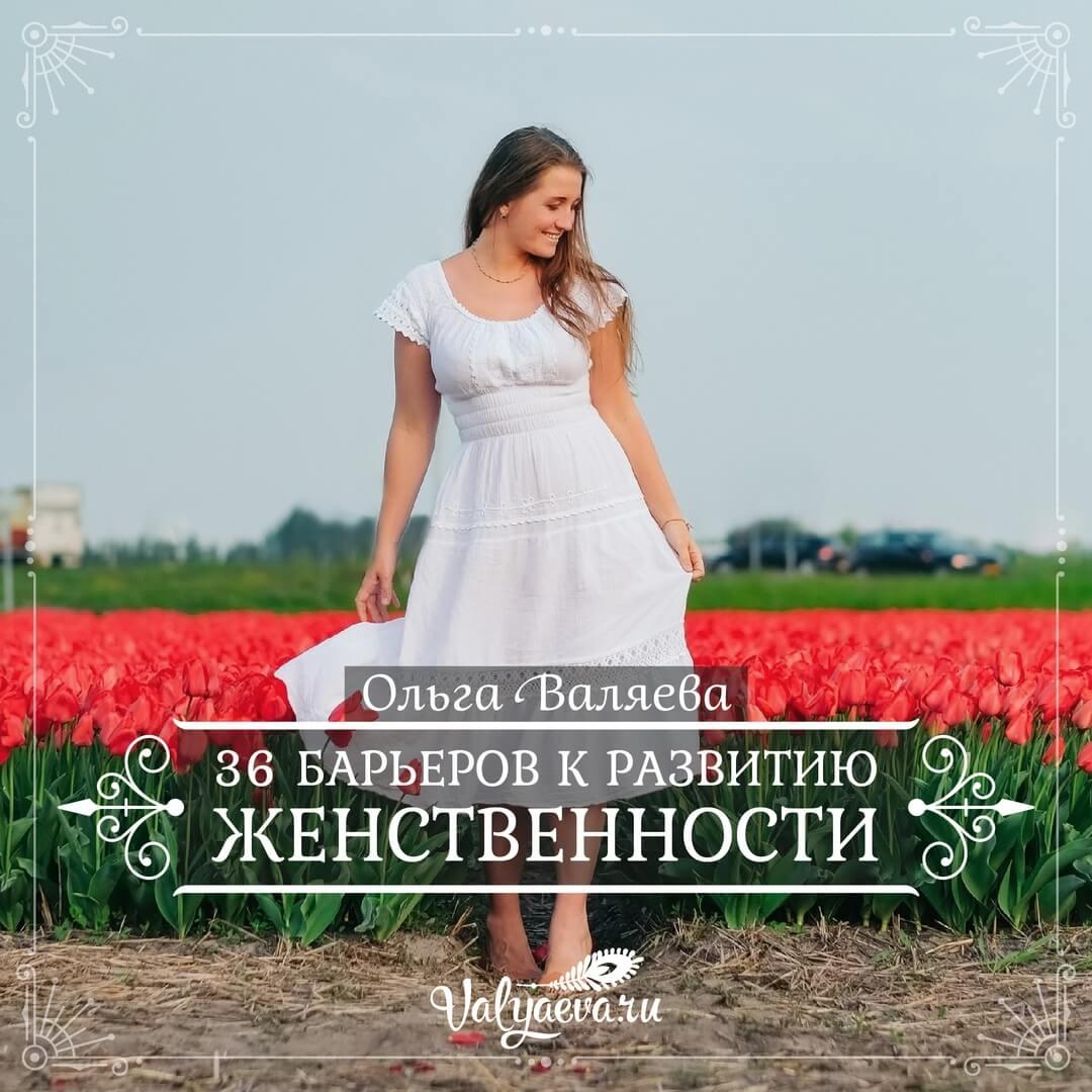 Ольга Валяева - 36 барьеров к развитию женственности