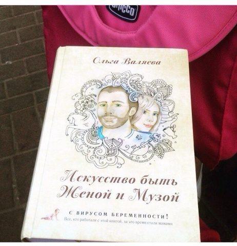 Отзыв о книге «Искусство быть женой и музой» от Натальи Завьяловой