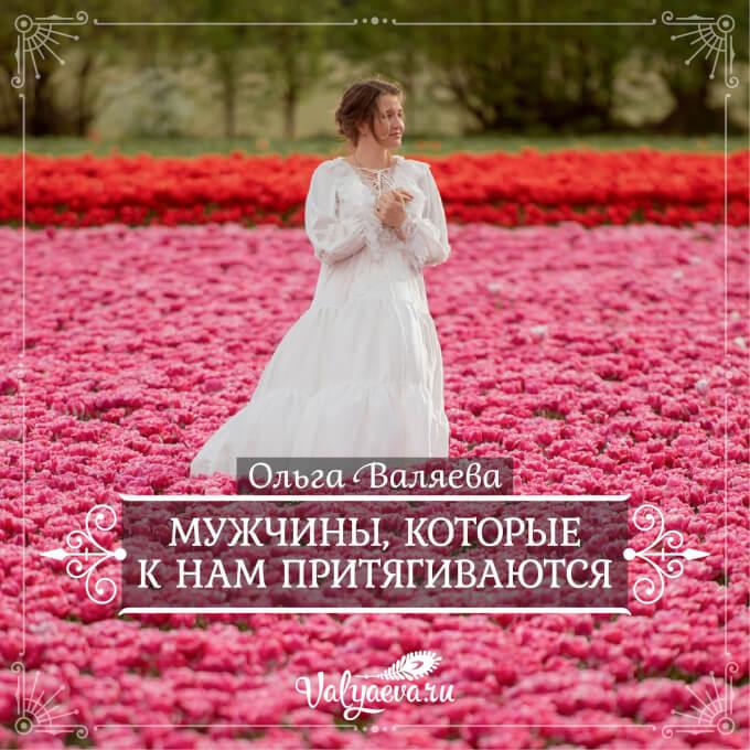 Ольга Валяева - Мужчины, которые к нам притягиваются