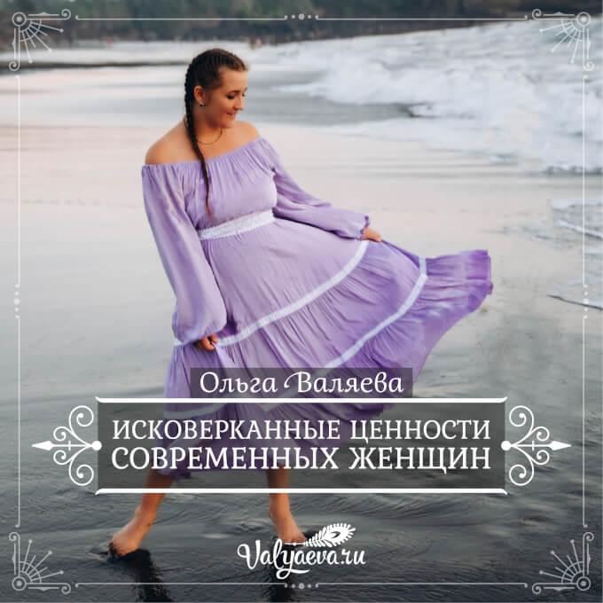 Ольга Валяева - Исковерканные ценности современных женщин