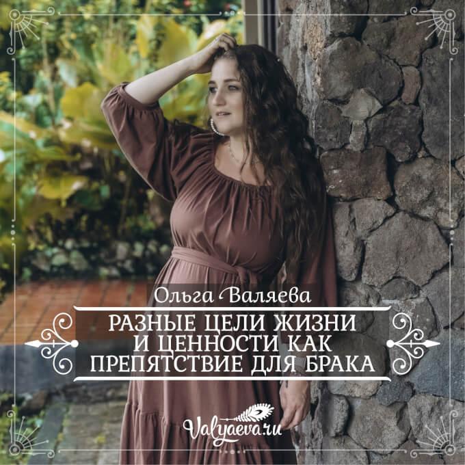 Ольга Валяева - Разные цели жизни и ценности как препятствие для брака