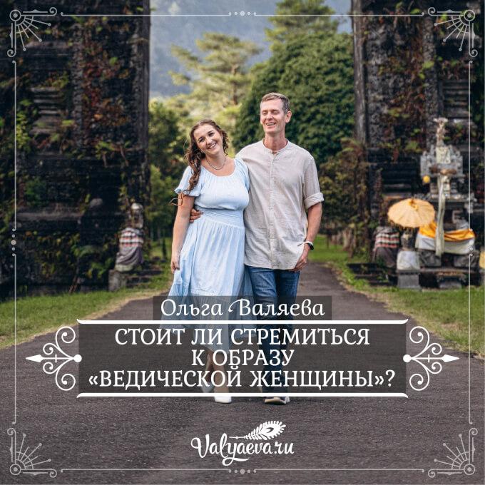Ольга Валяева - Стоит ли стремиться к образу «ведической женщины»?