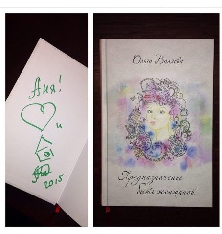 Анна из Санкт-Петербурга о книге «Предназначение быть женщиной»