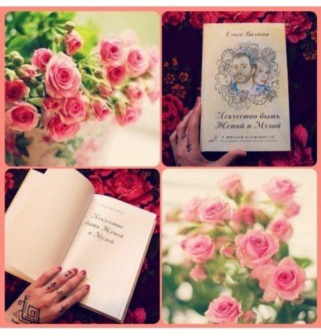 Елена Кузнецова из Уфы о книге «Искусство быть женой и музой»