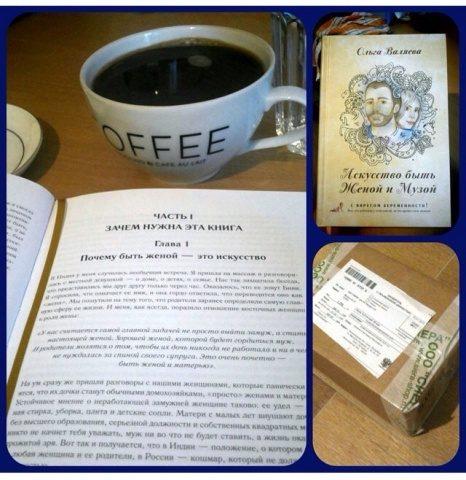Катерина Сидорова из Санкт-Петербурга о книге «Искусство быть женой и музой»