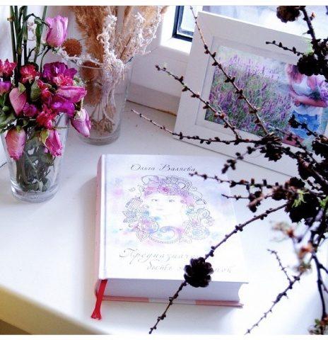 Витюнья Чуйко из Москвы о книге «Предназначение быть женщиной»