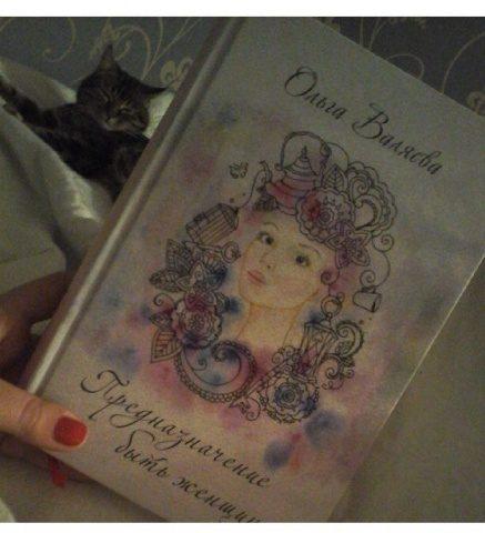 Отзыв о книге от Марии Сахаровой