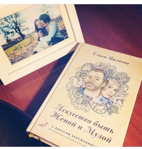 Отзыв на книгу  «Искусство быть женой и музой» от Земфиры