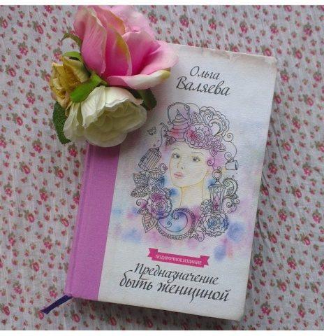 Елена Ситниченко из Киева о книге «Предназначение быть женщиной»