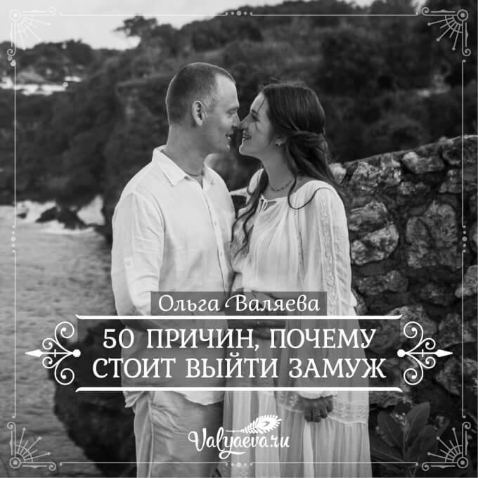 Ольга Валяева - 50 причин, почему стоит выйти замуж
