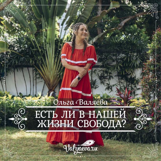 Ольга Валяева - Есть ли в нашей жизни свобода?