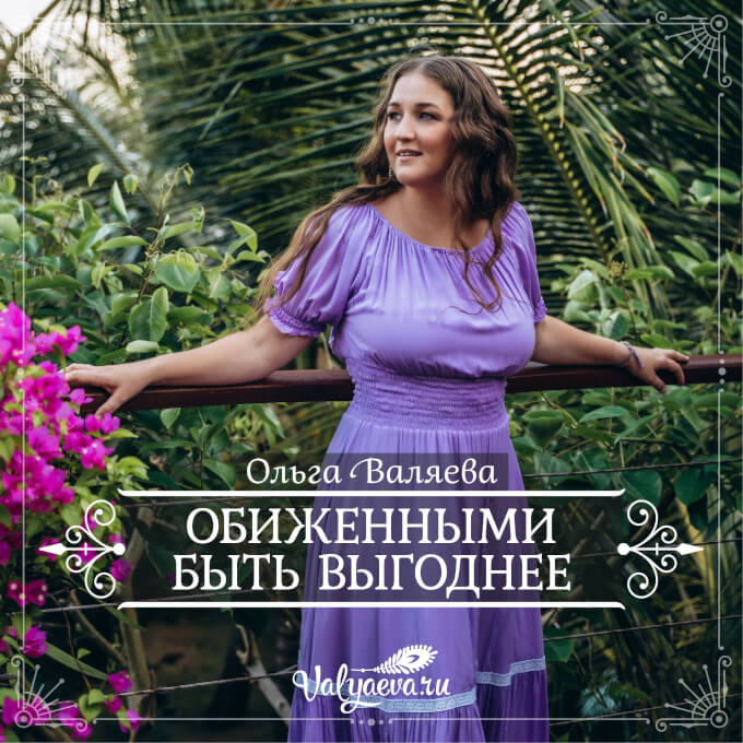 Ольга Валяева - Обиженными быть выгоднее