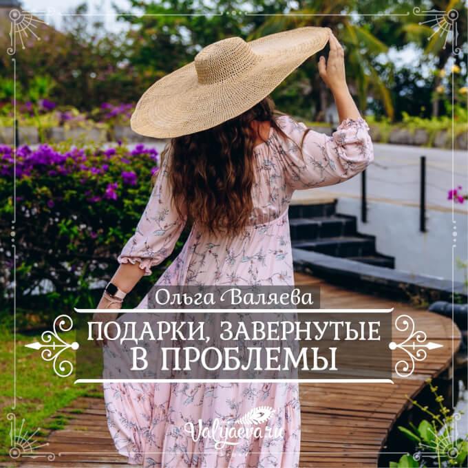 Ольга Валяева - Подарки, завернутые в проблемы