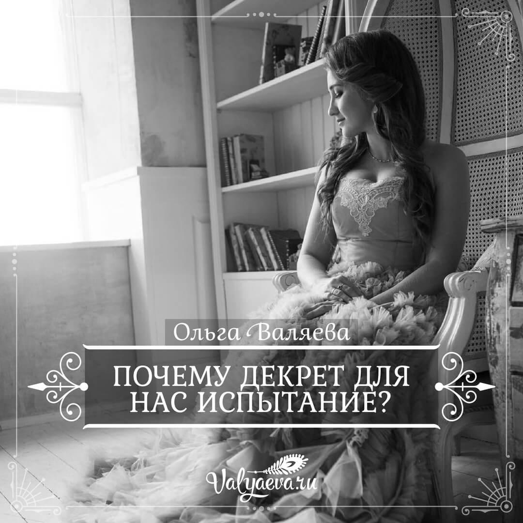 Ольга Валяева - Почему декрет для нас испытание?