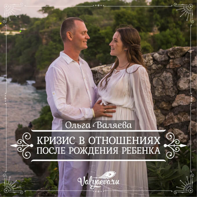 Ольга Валяева - Кризис в отношениях после рождения ребенка