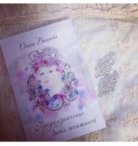 Отзыв о книге » Предназначение быть женщиной» от Ольги Рыжиковой