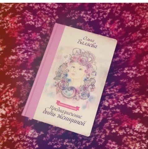 Благодарность за книгу от Анастасии Акимовой
