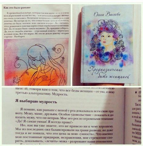 Анна Соснина из Дивногорска о книге «Предназначение быть женщиной»