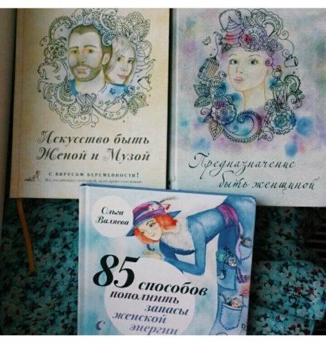 Отзыв о книгах от Анны из Кемерово