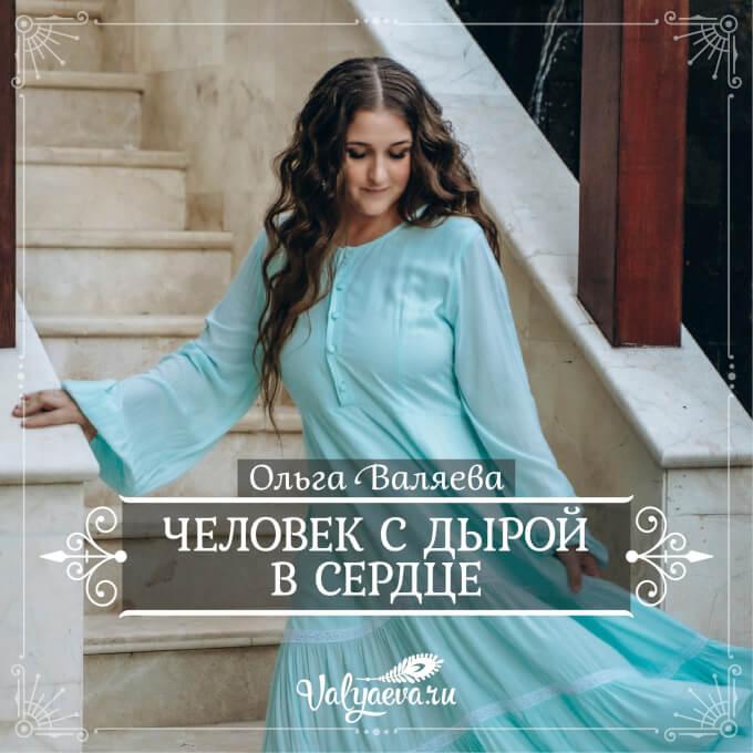 Ольга Валяева - Человек с дырой в сердце