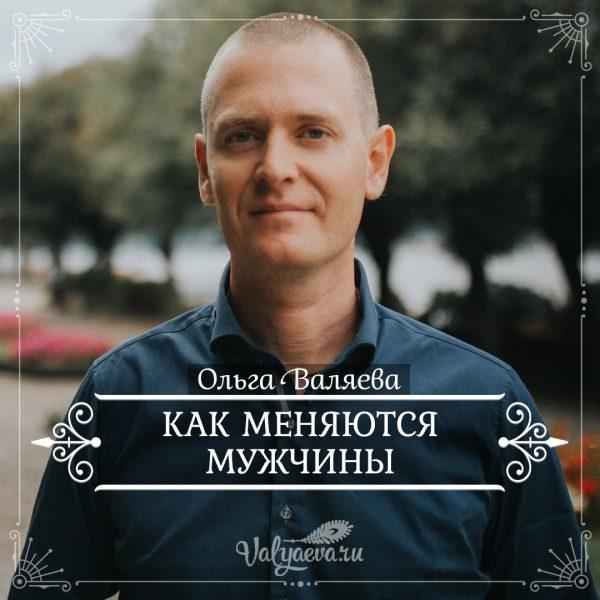 ольга валяева - как меняются мужчины