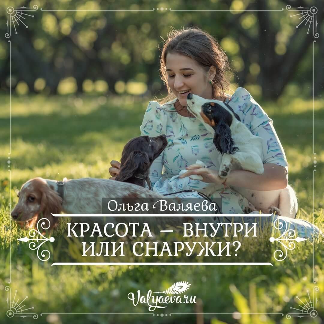 Ольга Валяева - Красота – внутри или снаружи?