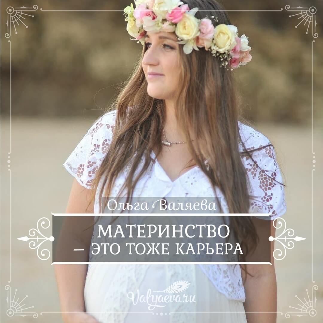 Ольга Валяева - Материнство – это тоже карьера