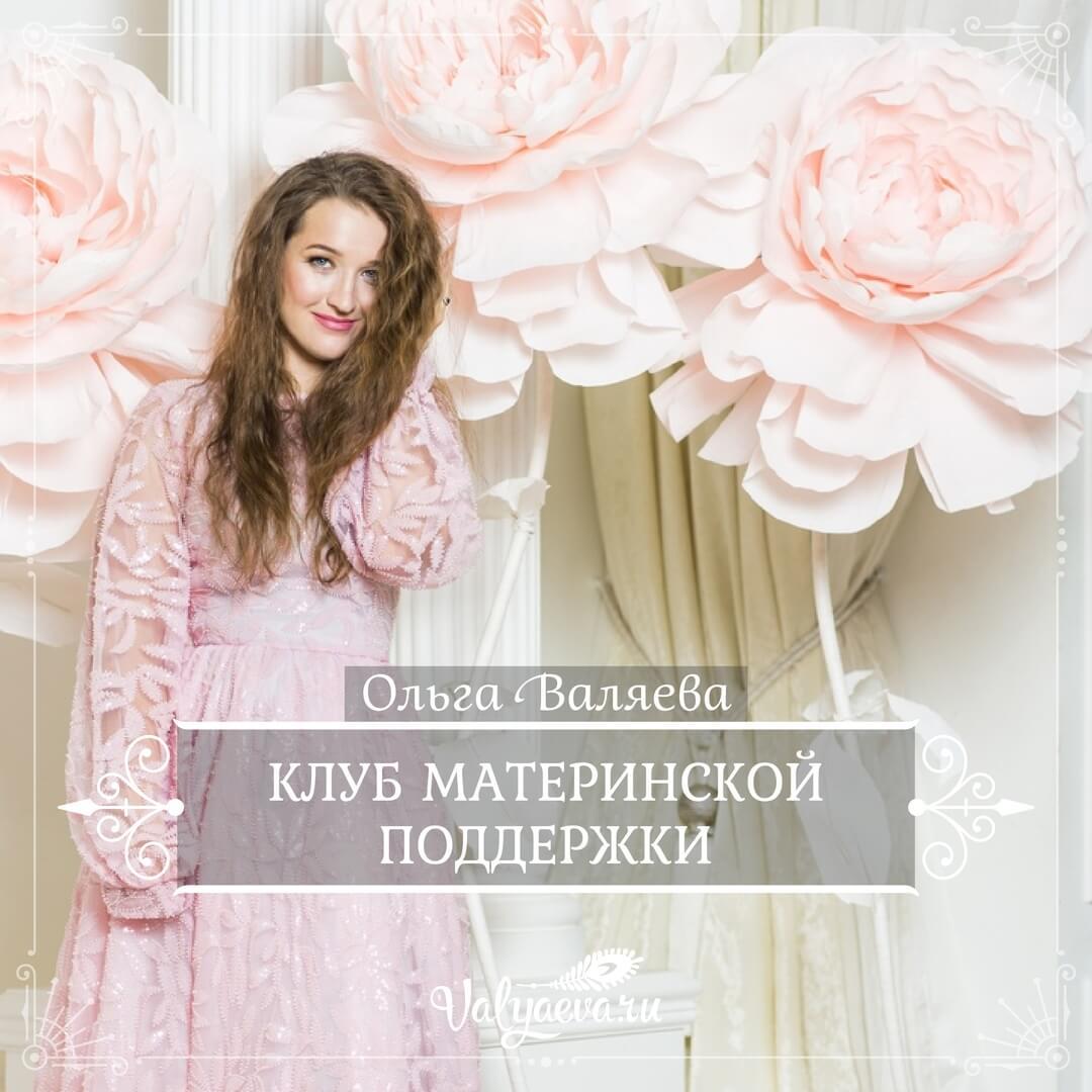 Ольга Валяева - Клуб материнской поддержки