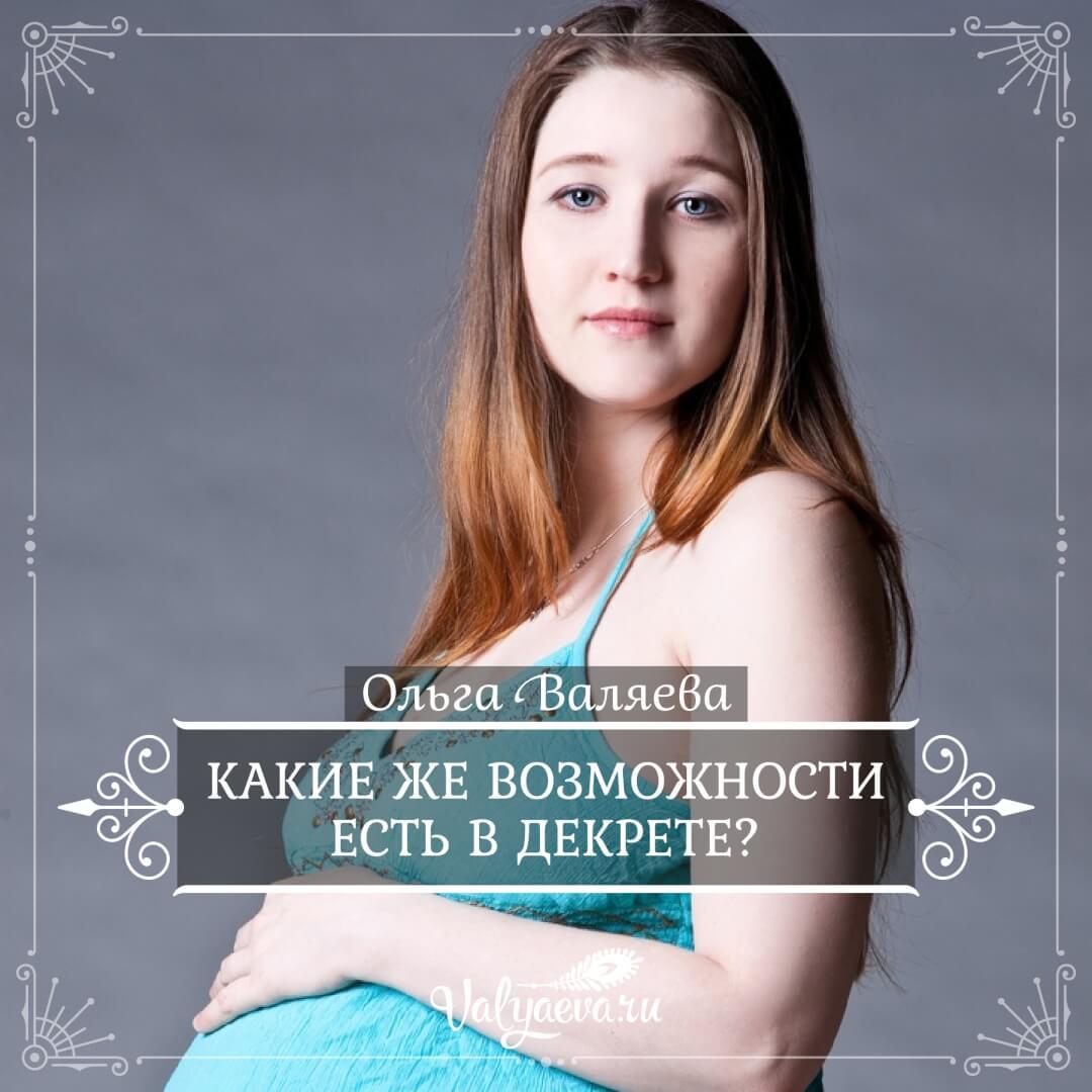 Ольга Валяева - Какие же возможности есть в декрете?