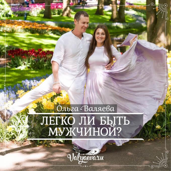 Ольга Валяева - Легко ли быть мужчиной?