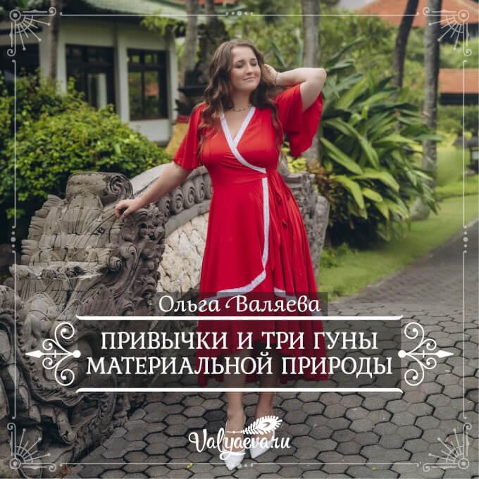 Ольга Валяева - Привычки и три гуны материальной природы