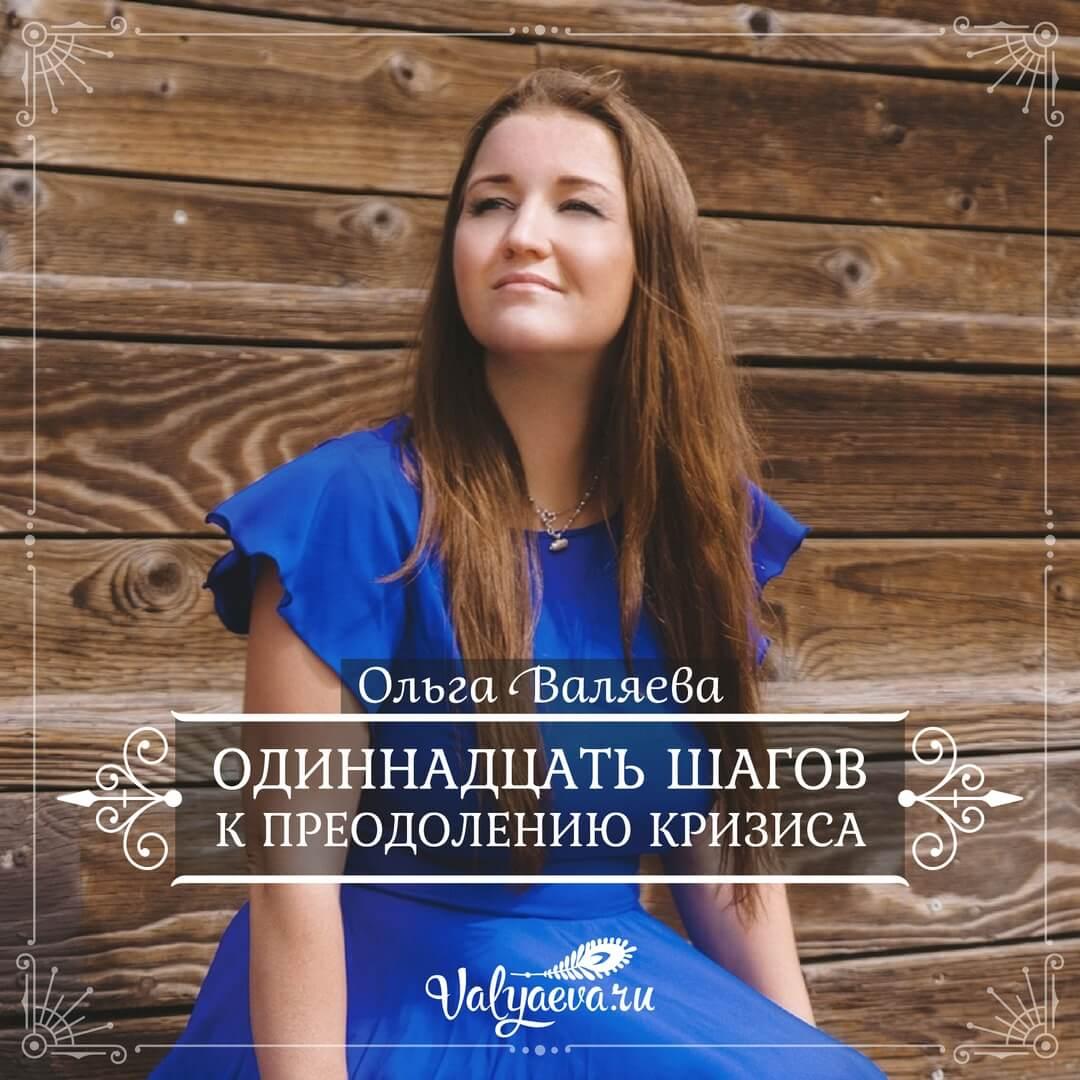 Ольга Валяева - Одиннадцать шагов к преодолению кризиса