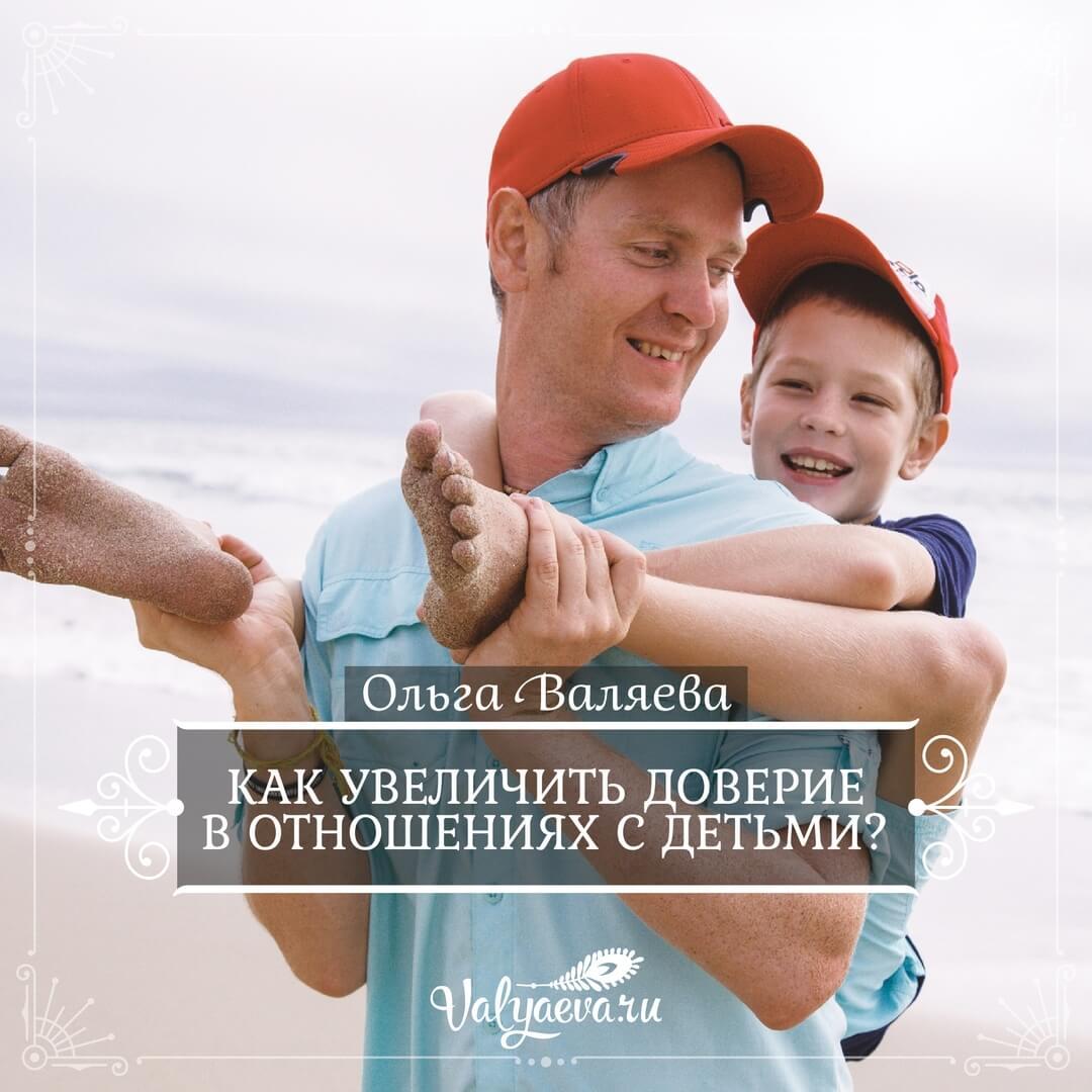 Ольга Валяева - Как увеличить доверие в отношениях с детьми?