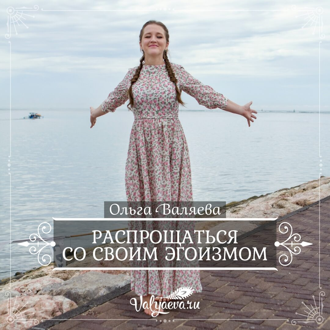 Ольга Валяева - Распрощаться со своим эгоизмом