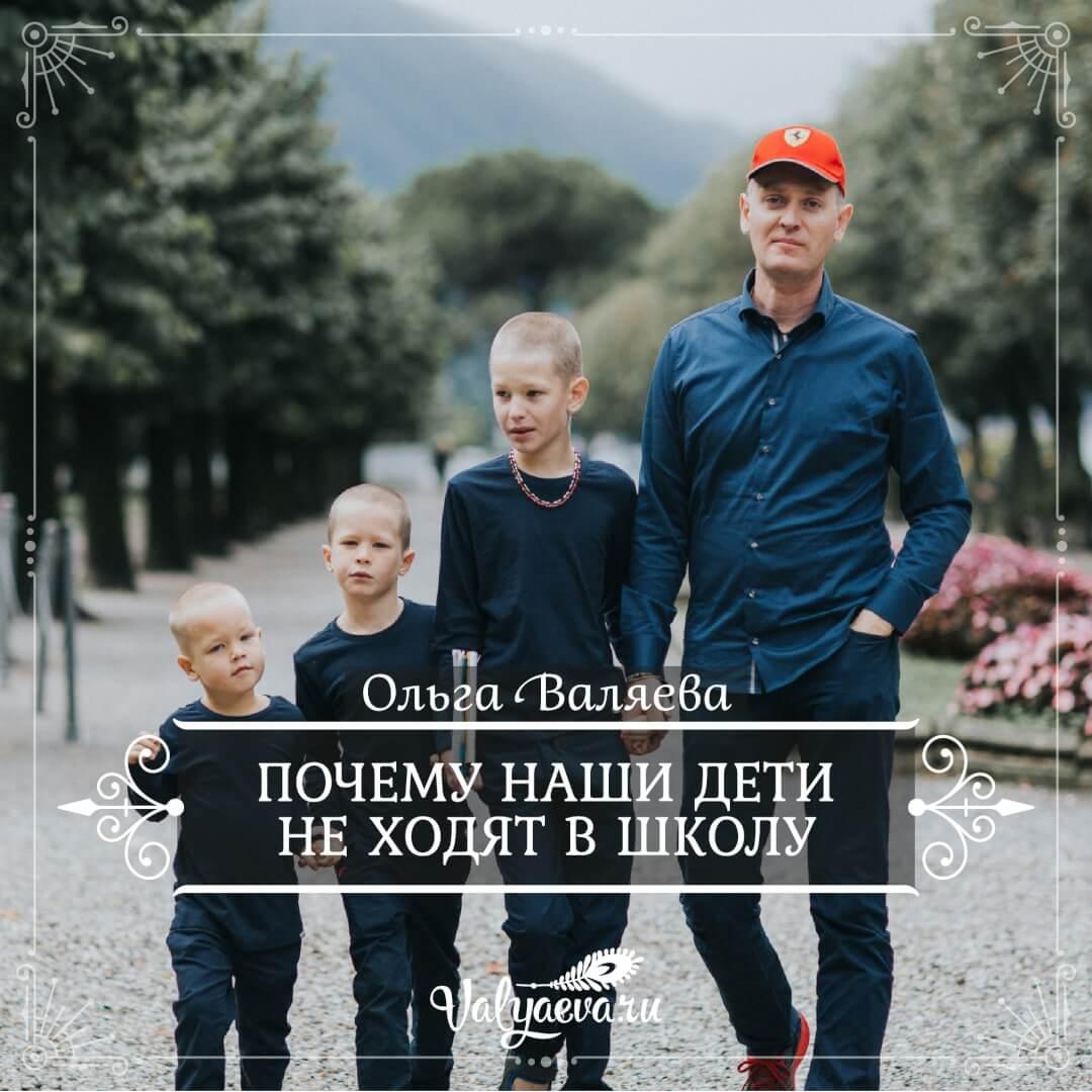 Ольга Валяева - Почему наши дети не ходят в школу