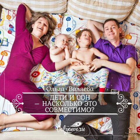 Дети и сон – насколько это совместимо?