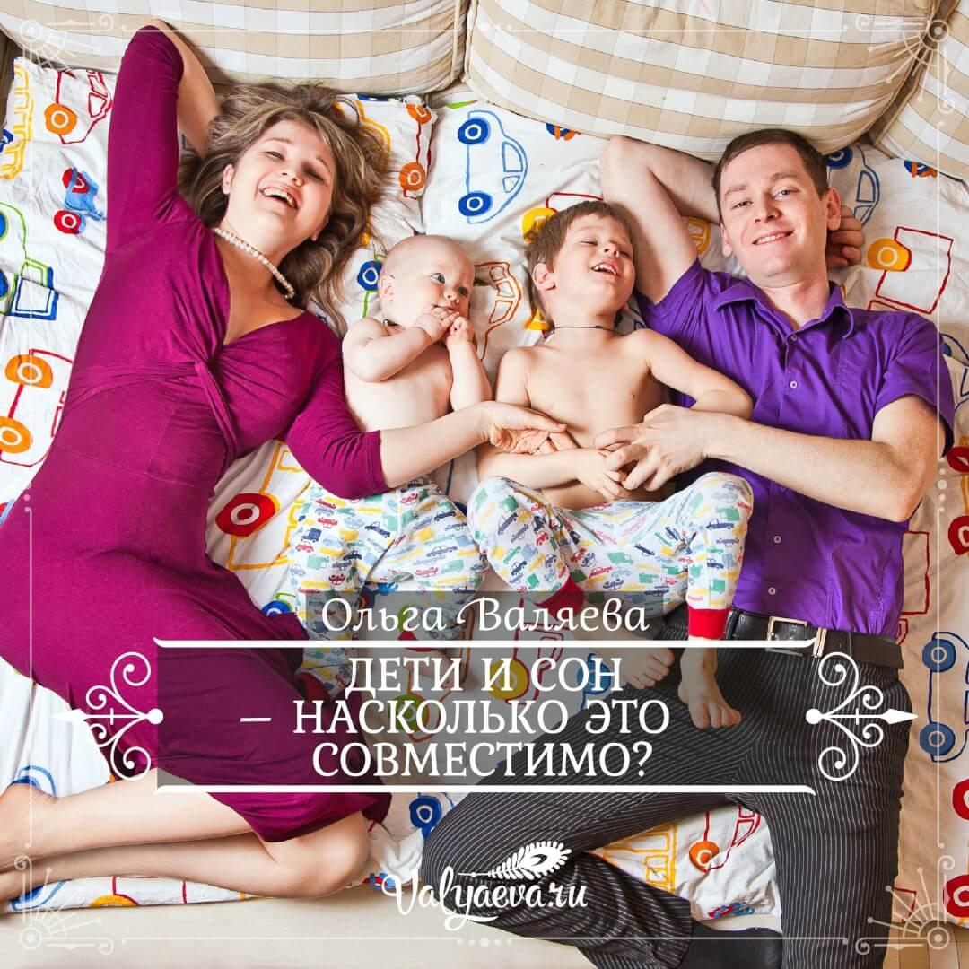 Ольга Валяева - Дети и сон – насколько это совместимо?