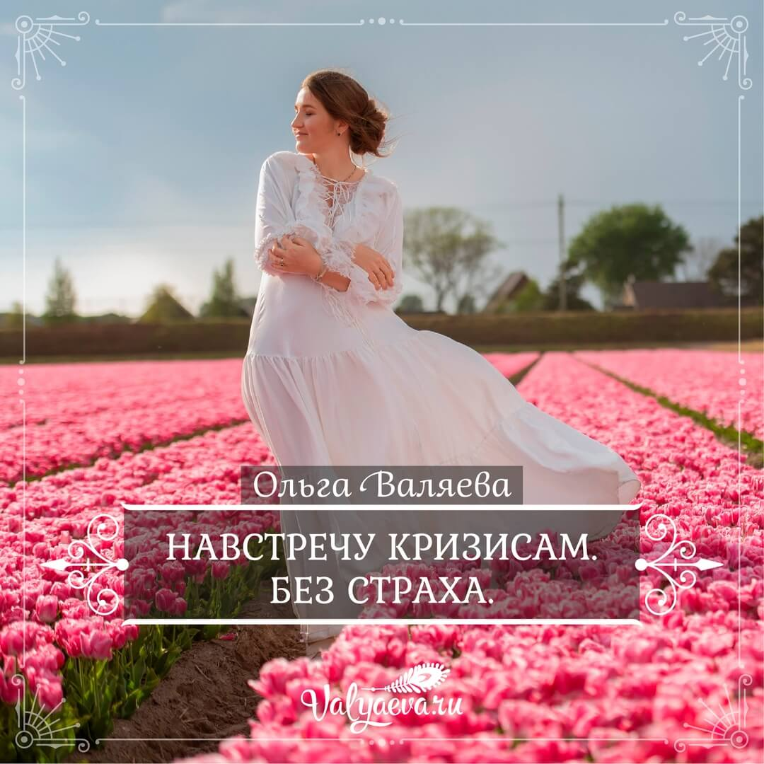 Ольга Валяева - Навстречу кризисам. Без страха.
