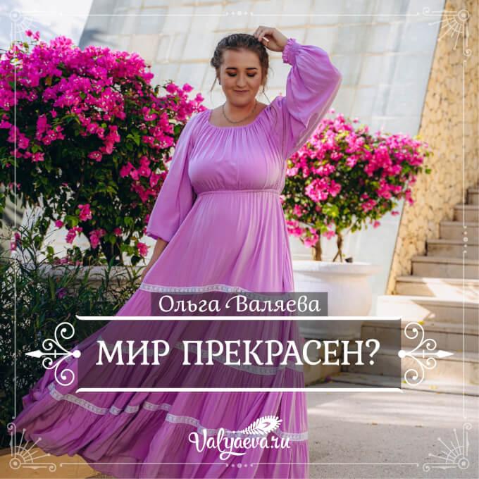 Ольга Валяева - Мир прекрасен?