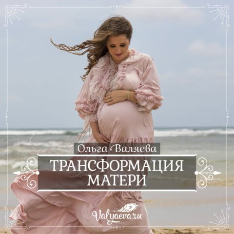 Трансформация матери