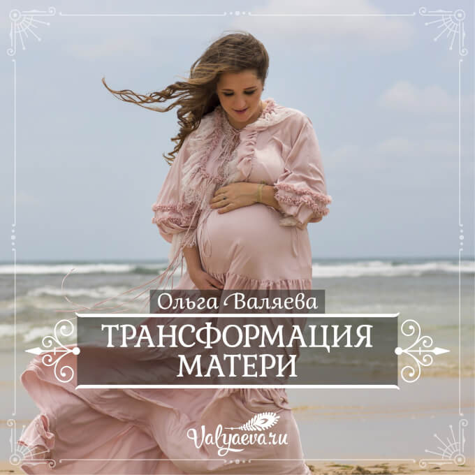 Ольга Валяева - Трансформация матери